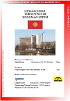 Image of Yongmao Tower crane STT293 concise manual